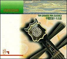 中国琵琶十大名曲
