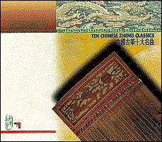 中国古筝十大名曲