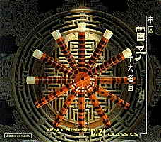 中国笛子十大名曲