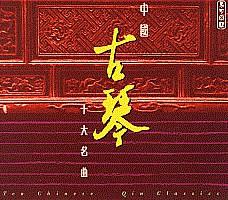 中国古琴十大名曲