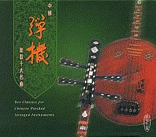 中国弹拨十大名曲