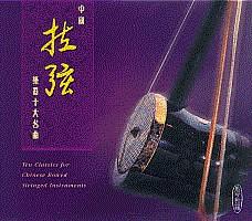 中国拉弦十大名曲