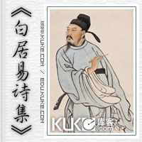 白居易诗集 The poetry of Bai Juyi