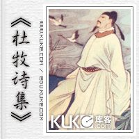 杜牧诗集 The poetry of Du Mu