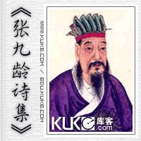 张九龄诗集 The poetry of Zhang Jiuling