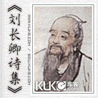刘长卿诗集 The poetry of Liu Changqing