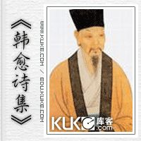 韩愈诗集 The poetry of Han Yu
