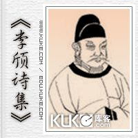 李颀诗集 The poetry of Li Qi