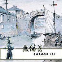 无锡景——中国民歌精选(三)
