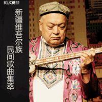 新疆维吾尔族民间歌曲集萃 Folk Songs of the Xinjiang Uygur  Ethnic Minority