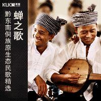 《蝉之歌》:黔东南侗族原生态民歌精选 Folk Songs of the Dong  Ethnic Minority