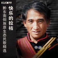 快乐的拉祜——云南老达保拉祜族原生态民歌音乐 Folk Songs of the Lahu Ethnic Minority  in Yunnan