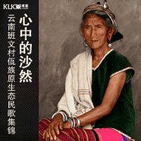 心中的沙然:云南班文村佤族原生态民歌集锦 Folk Songs of the Wa Ethnic Minority  in Yunnan