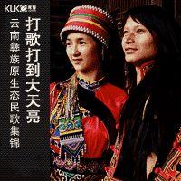 打歌打到大天亮——云南彝族原生态民歌集锦 Folk Songs of the Yi Ethnic Minority  in Yunnan