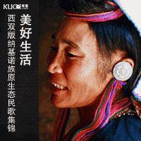 美好生活——西双版纳基诺族原生态民歌集锦 Folk Songs of the Jinuo Ethnic Minority  in Yunnan