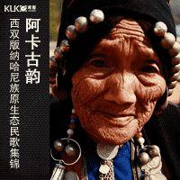 阿卡古韵——西双版纳南糯山哈尼族爱伲人原生态民歌集锦 Folk Songs of the Hani Ethnic Minority  in Yunnan