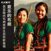 欢乐的布朗——西双版纳打洛镇布朗族原生态民歌集锦 Folk Songs of the Blang   Ethnic Minority  in Yunnan