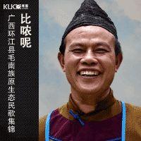 比哝呢:广西环江县下南乡毛南族原生态民歌集锦 Folk Songs of the Maonan   Ethnic Minority  in Guangxi