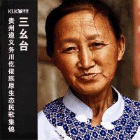 三幺台:贵州遵义务川仡佬族原生态民歌集锦 Folk Songs of the Gelo Ethnic Minority  in Guizhou