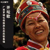 开坛歌:广西罗城仫佬族原生态民歌集锦 Folk Songs of the Mulam Ethnic Minority in Guangxi