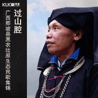 过山腔:广西那坡县黑衣壮族原生态民歌集锦 Folk Songs of the Zhuang Nationality InBlack in Guangxi