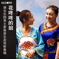 花咚咚的姐:湖北长阳县土家族原生态民歌集锦 Folk Songs of the Tujia Ethnic Minority  in Hubei