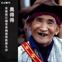 奥得得:云南怒江福贡老姆登怒族原生态 Folk Songs of the Nu Ethnic Minority  in Yunnan
